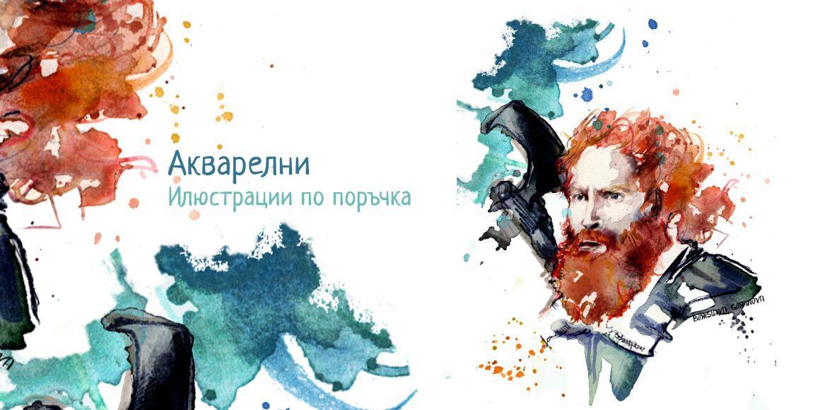 Борислава Горанова Илюстрации по поръчка